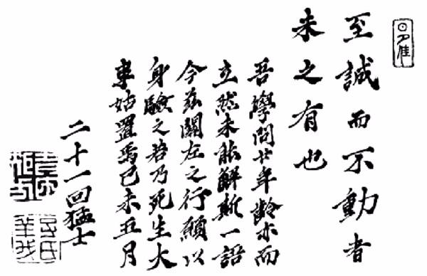 《孟子》为日本明治维新提供了何种精神动力