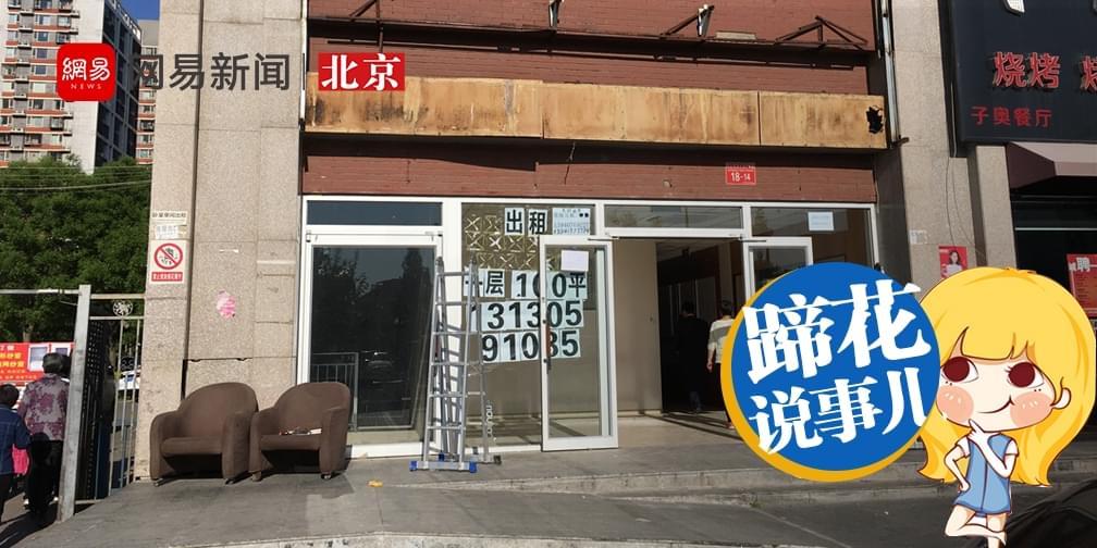 北京中介迎关店潮费用终下调 ps.勒索病毒变种了