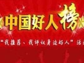 """湖南老党员文同义荣登9月""""中国好人榜"""""""