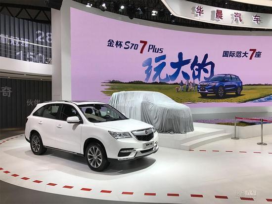 2017上海车展:金杯S70正式首发
