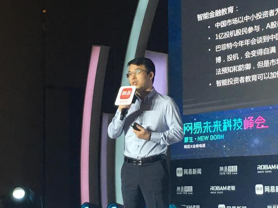 聂凡淇:AI在金融领域是最有可能突破的地方