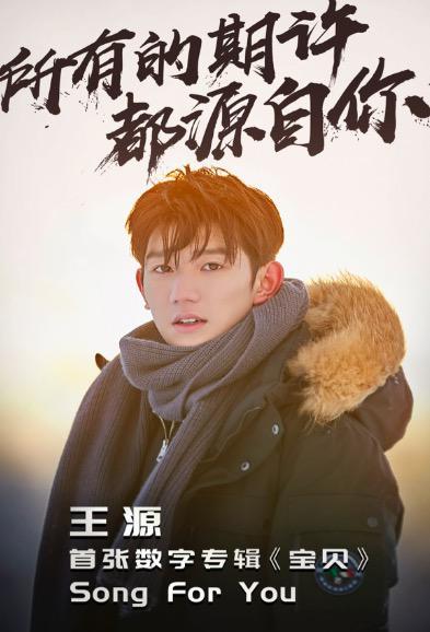 王源首张数字专辑《宝贝》震撼发布