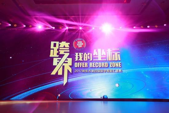新东方第四届ORZ留学菁英汇盛典在沪盛大举办
