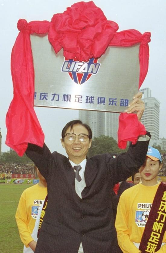 第一次举起力帆的牌匾的尹明善当时肯定没想到,重庆足球这个大旗他一举就是17年。