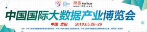 2018中国・贵阳 国际大数据产业博览会