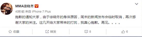 徐晓冬称因身体不适发布会取消 网友:内伤发作了