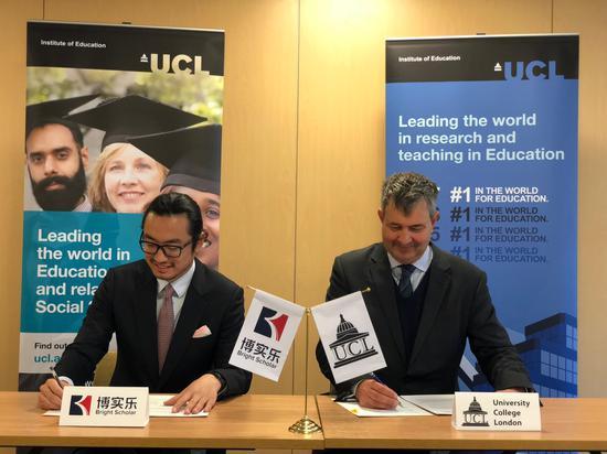 博实乐教育集团与UCL伦敦大学学院战略合作签约现场