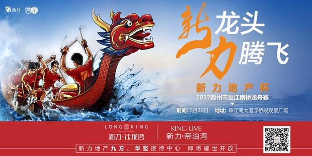 新力地产杯 2017赣州市章江南桥龙舟赛