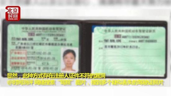 滴滴顺风车注册体验:证件照无需车主手持上传