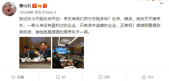 张近东股东会开怼京东:天天被捧 有苏宁交税多吗?的照片 - 1