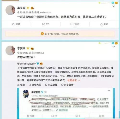 中国比特币首富李乐来回答被抓:坏话惊动一切亲戚
