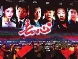 """""""丢系列""""之电影《丢心》12日全国公映"""