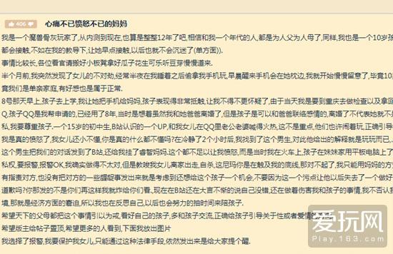 NGA用户曝光B站UP主下流行径 网友集体声讨网络软色情