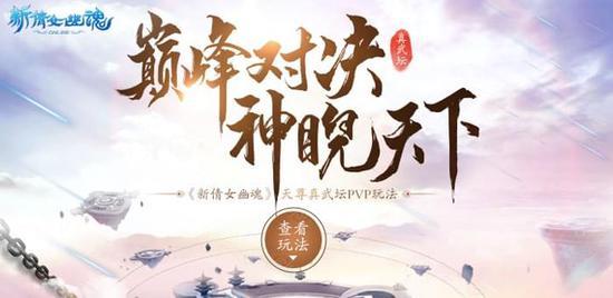 新倩女本周更新关键词【争霸】天尊真武坛开启