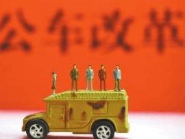 湖南将完成省属国企公车改革 不能配公车还拿补贴