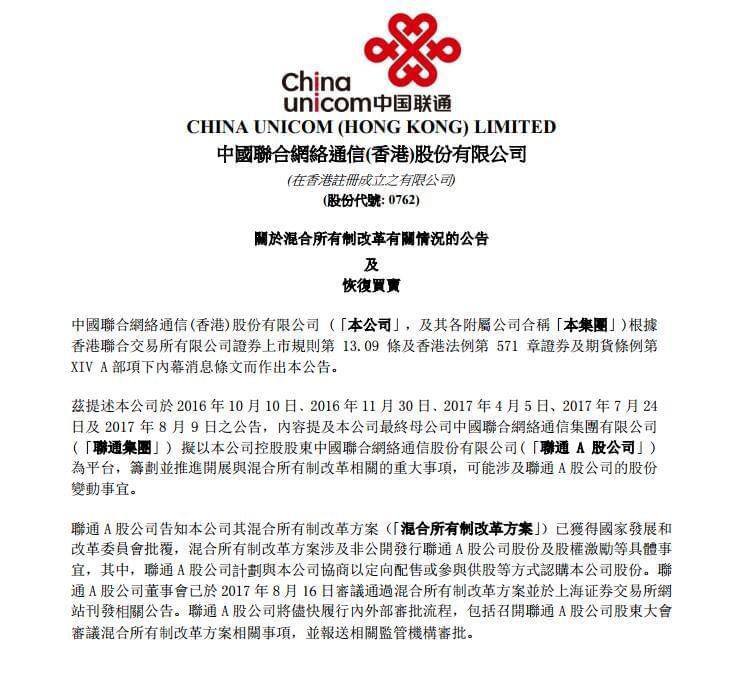 联通发布关于混改安排港股将于8月17日复牌