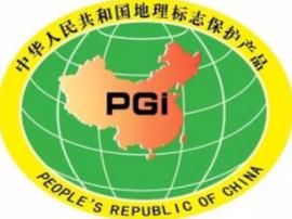 甘肃省首个国家地理标志保护产品示范区获批