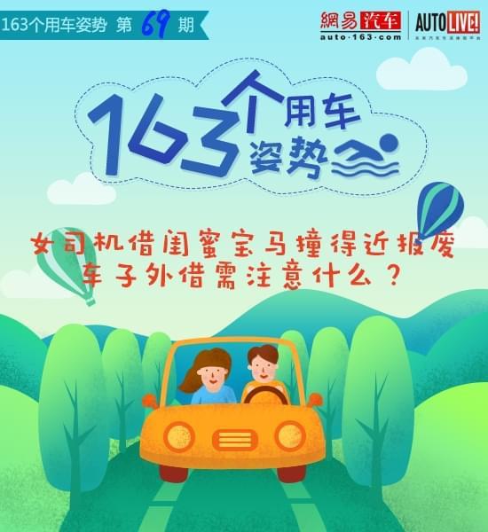 女司机借闺蜜宝马撞得近报废 车子外借需注意什么