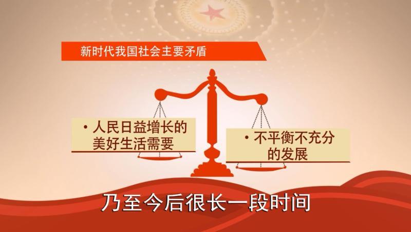 """学思践悟十九大 """"新时代""""是个重大政治判断 十九大 第5张"""