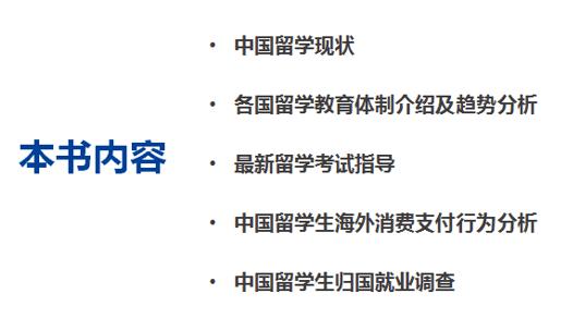 新东方前途出国孙涛:聚集2017留学现状
