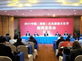 2017中国(湖南)红色旅游文化节将在汝城举行