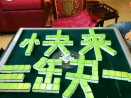 长沙人爱打麻将,但是不爱和这几种性格的人打麻将