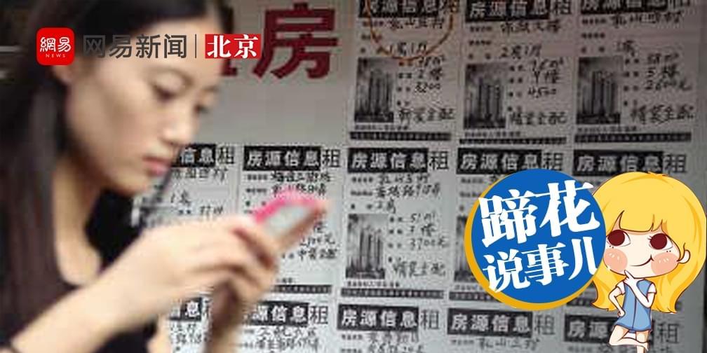 北京二手房中介费跳水至1%?中介怎样收钱才合理