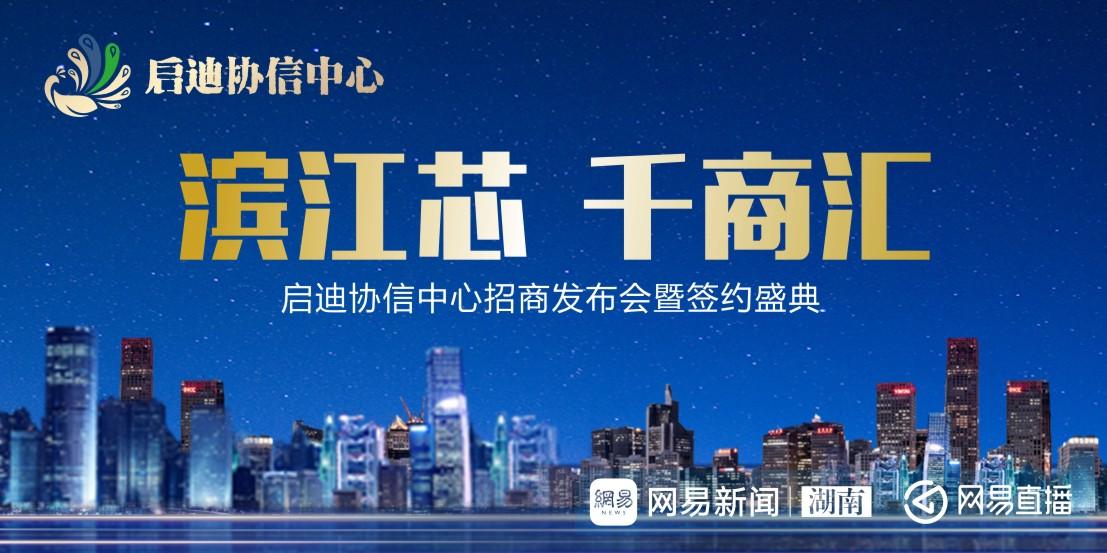 5月20日!启迪协信中心全球招商发布会耀启滨江