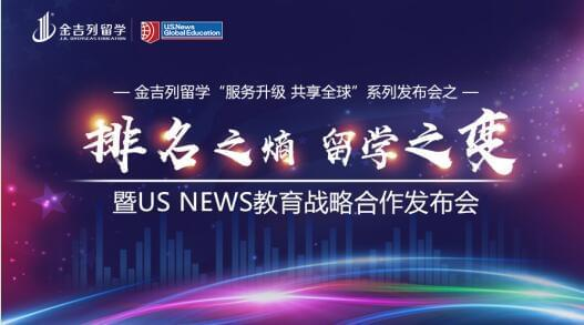 U.S. News教育全新开启中国教育市场