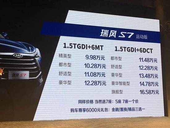 售9.98-16.58万元 江淮瑞风S7运动版上市