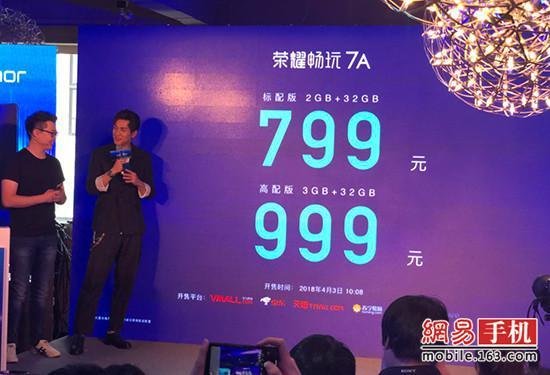 低价全面屏新机荣耀畅玩7A发布 799元起