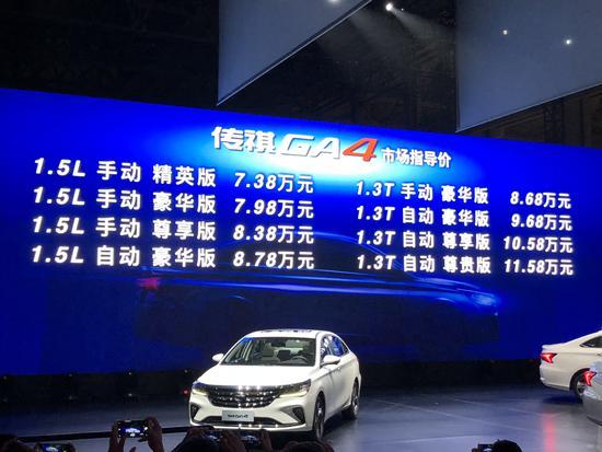 售价7.38万起 广汽传祺GA4再袭家轿市场