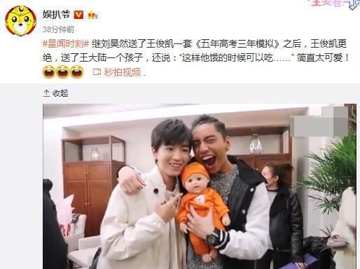 此前王俊凯送了王大陆一个娃娃(微博截图)