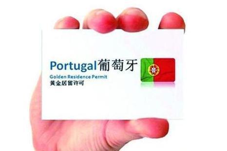 葡萄牙黄金居留再有943人获批 过半为中国申请人