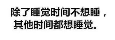 中国网民失眠地图发布:除了北上广深,失眠最严重的是?