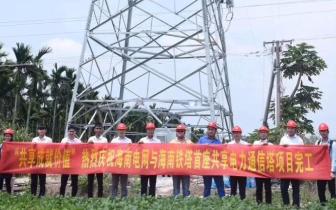 """海南 海南首个""""共享电力铁塔""""落地 高铁乐东段有4G啦"""