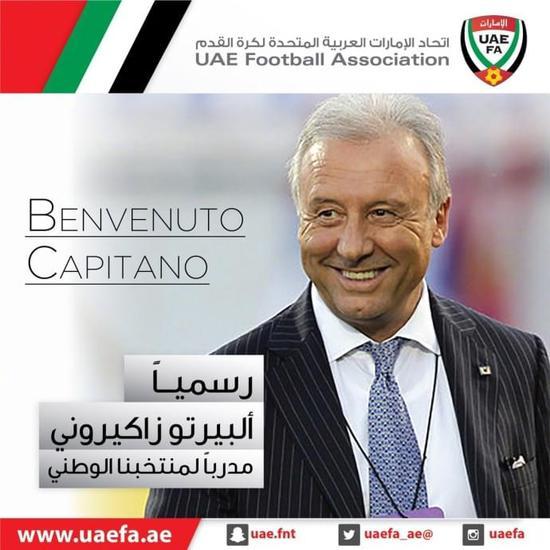 扎切罗尼执教阿联酋国家队 曾率国安9轮即下课