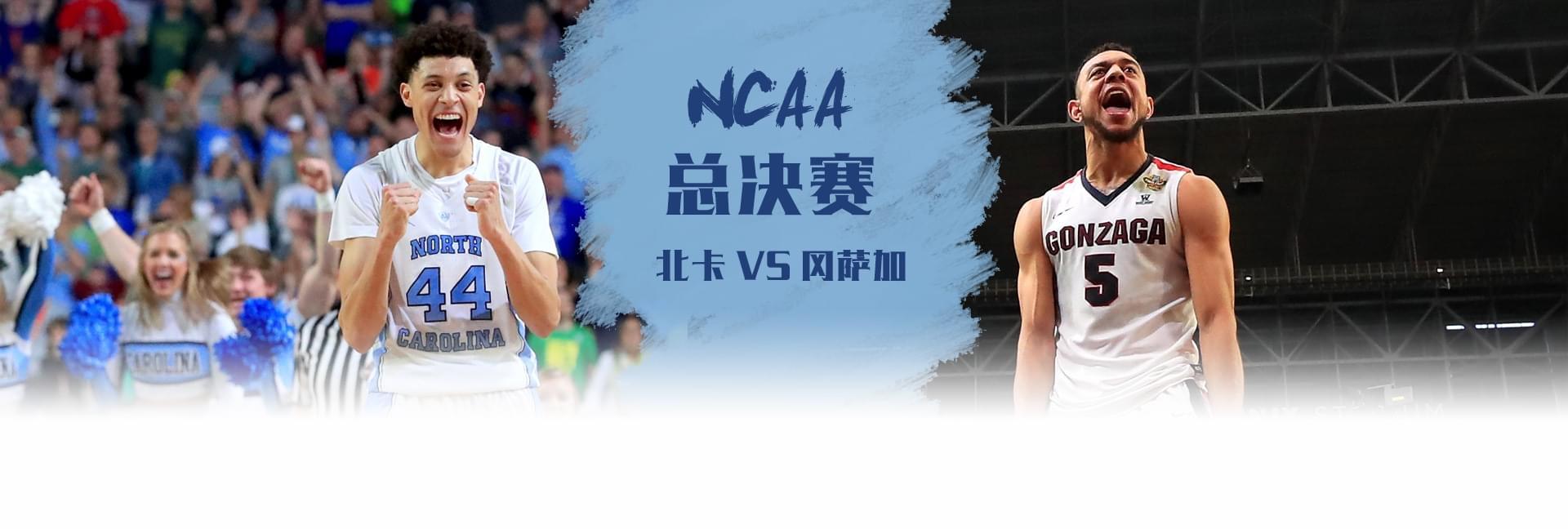 NCAA決賽前瞻:岡薩加沖首冠+38勝 北卡救贖上季?