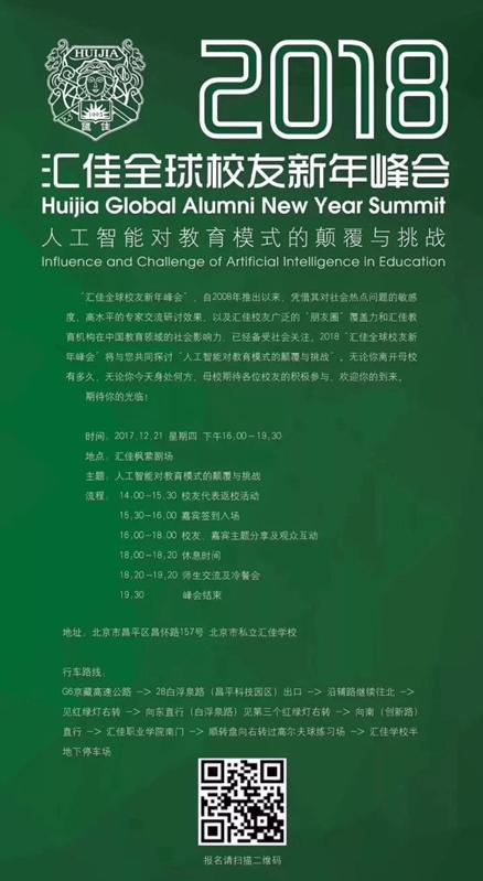 汇佳大事件2018汇佳全球校友新年峰会