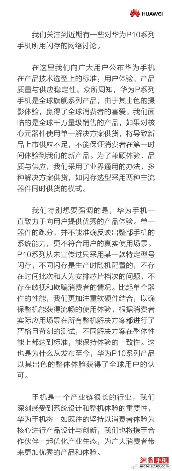 华为终端公司就P10手机闪存问题再发声明的照片 - 2