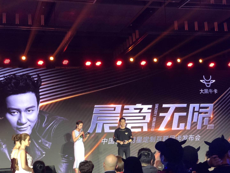 中国电信携李晨发布首张明星定制互联网卡:大黑牛卡的照片 - 1