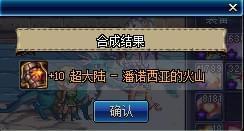 DNF国服体验服90SS防具升级后属性汇总 游戏资讯 第4张