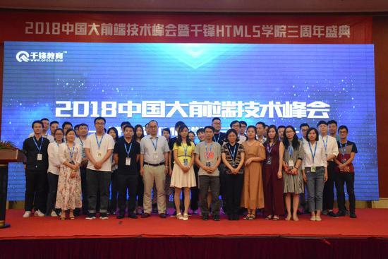 2018中国大前端技术峰会暨千锋HTML5学院三周年庆典圆满落幕