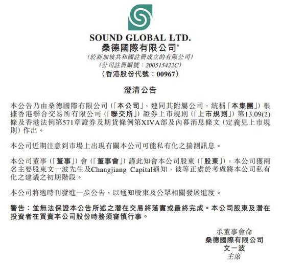 桑德国际:两名主要股东正考虑将公司私有化