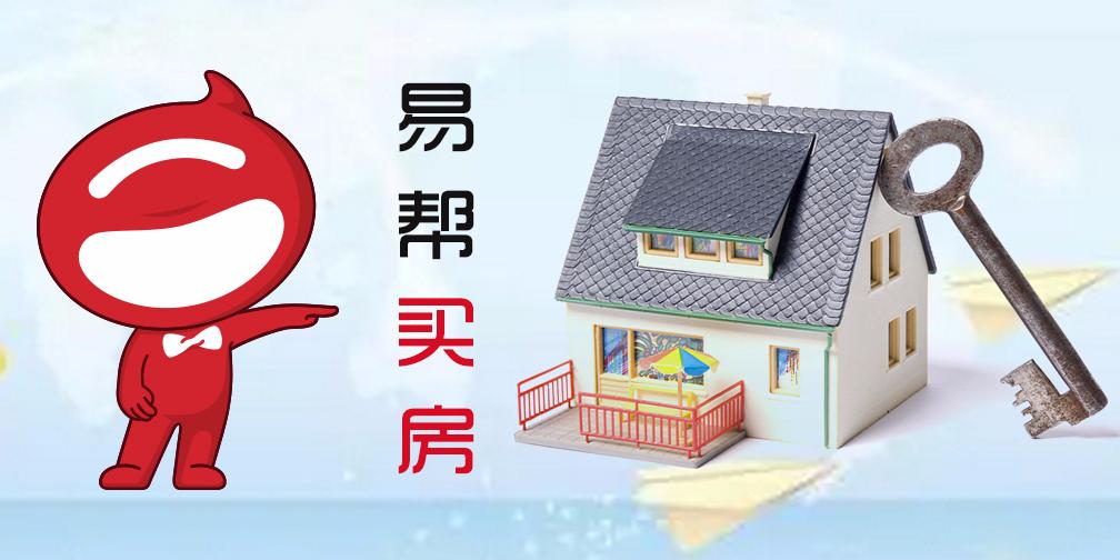 【易帮买房】房屋买卖找中介靠谱吗?|No.82
