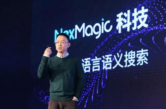 中译语通发布NexMagic和DataMap4.0引擎