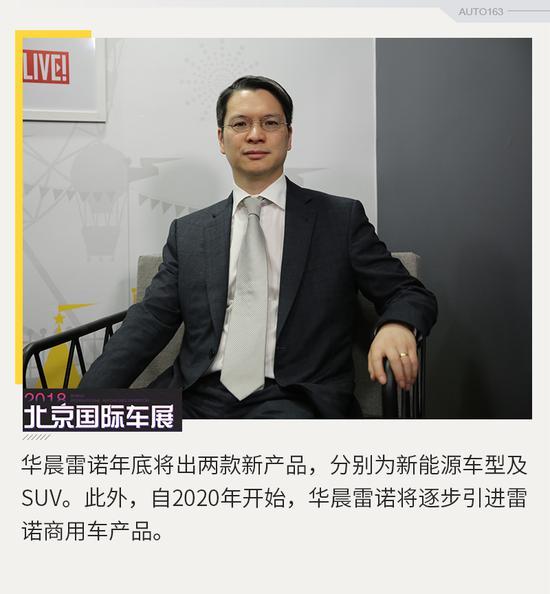 董晨睿:华晨雷诺年底推两款产品2020年引进商用车