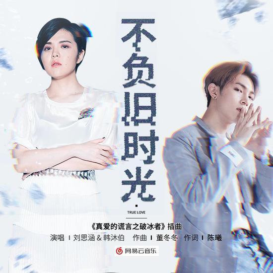 《不負舊時光》MV上線 韓沐伯唱盡花生夫婦虐戀
