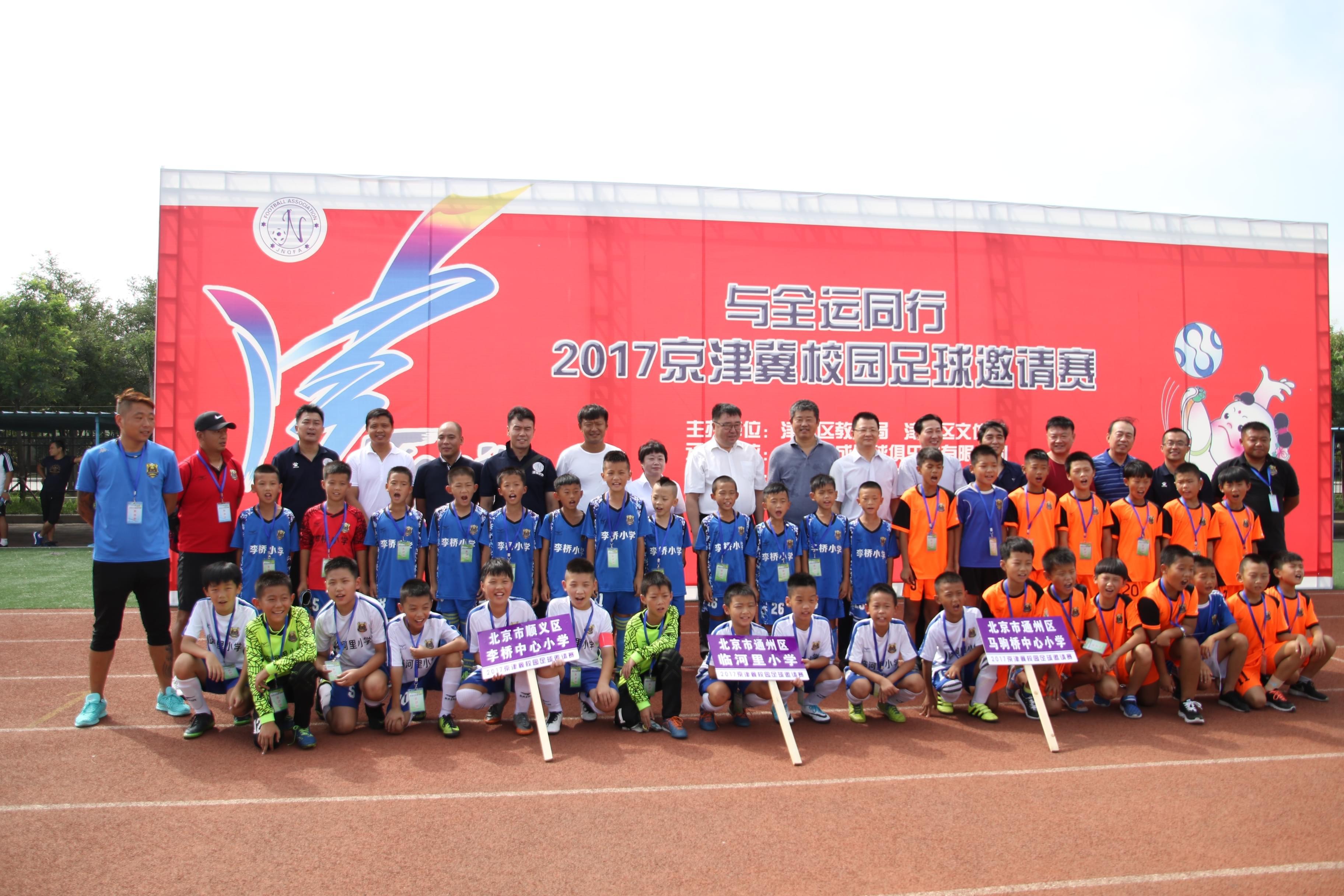 与全运同行2017京津冀校园足球邀请赛在津开