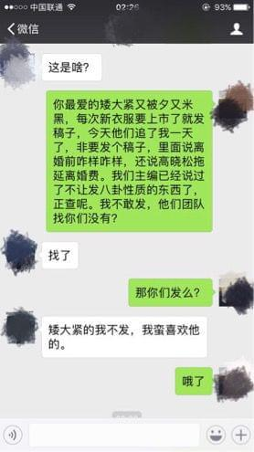 夕又米自比罗子君 高晓松经纪人怒斥:炒作